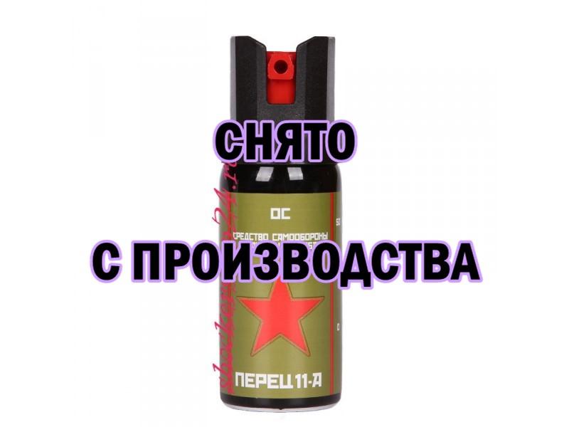 Аэрозольный газовый баллончик Перец 11-А, 65 мл