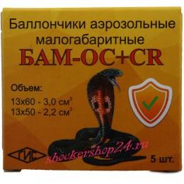 "Мощнейший БАМ (CR+OC) 13х50 мм ""Кобра"""